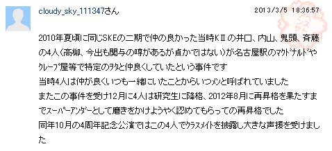 025-いつメン事件