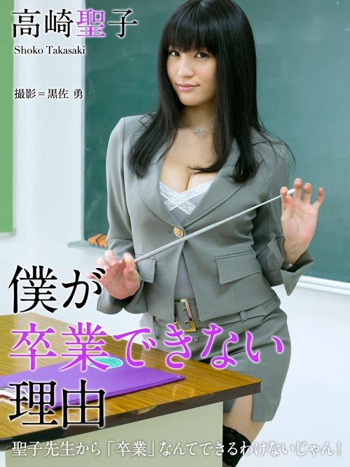 高崎聖子-150911-Jacket