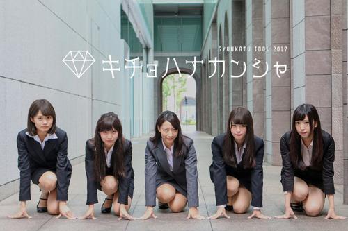 001-キチョハナカンシャ-あみ-01