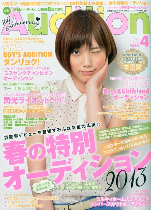 014-本田翼