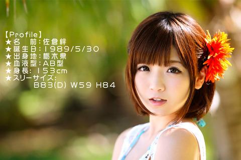 057-佐倉絆-1-02