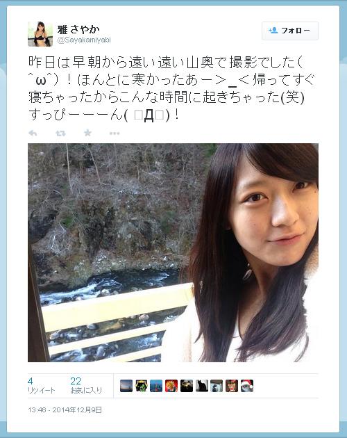 雅さやか-Twitter-141209-03