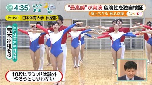 男女混合組体操-05