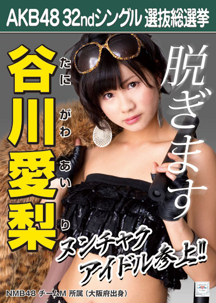 谷川愛梨-Profile-02