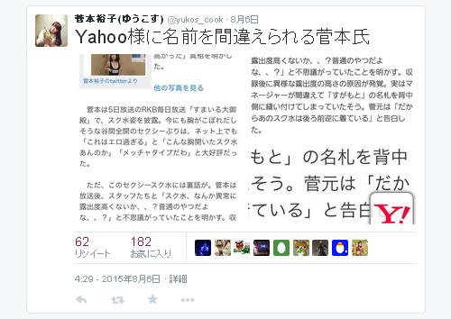 菅本裕子-Twitter-150806-0429