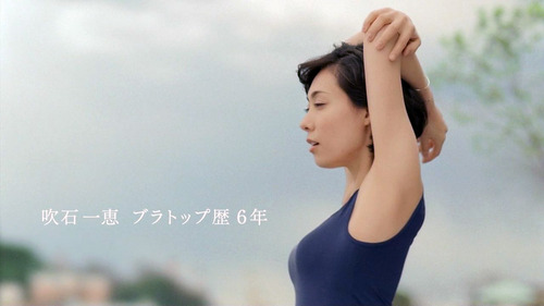 030-吹石一恵-02