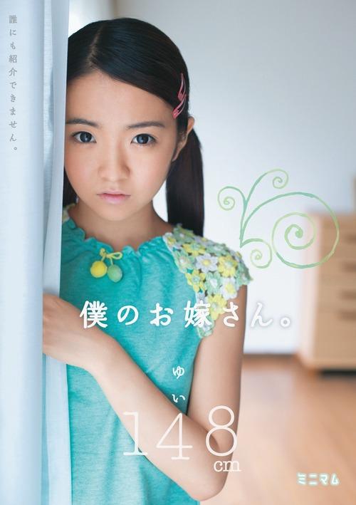 早乙女ゆい-141201-Jacket-02