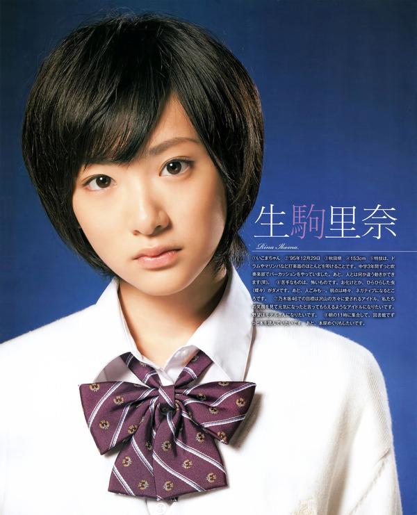 001-生駒里奈