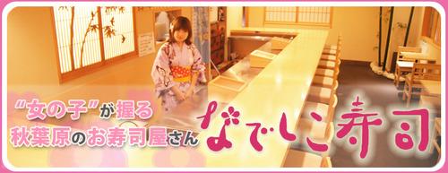 046-なでしこ寿司-01