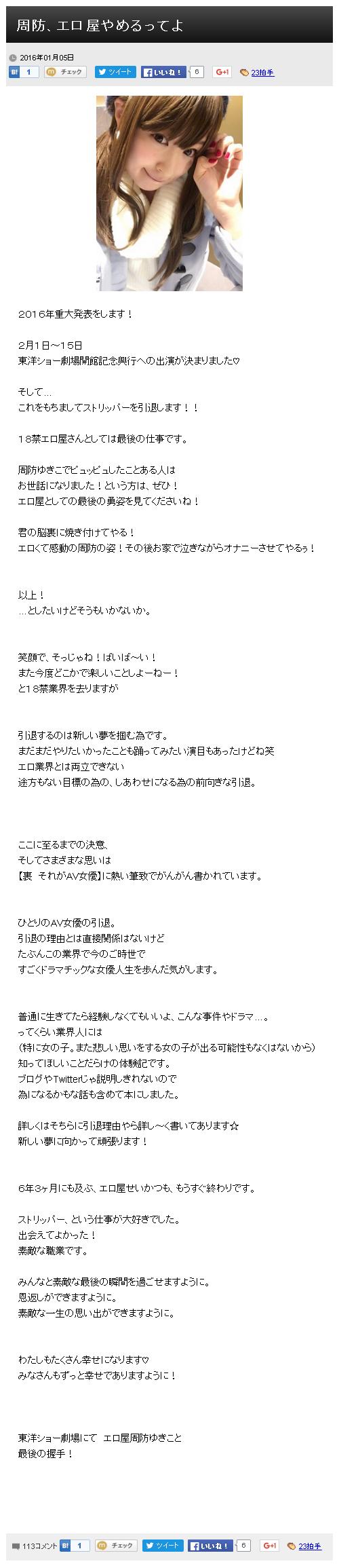 周防ゆきこ-Blog-160105