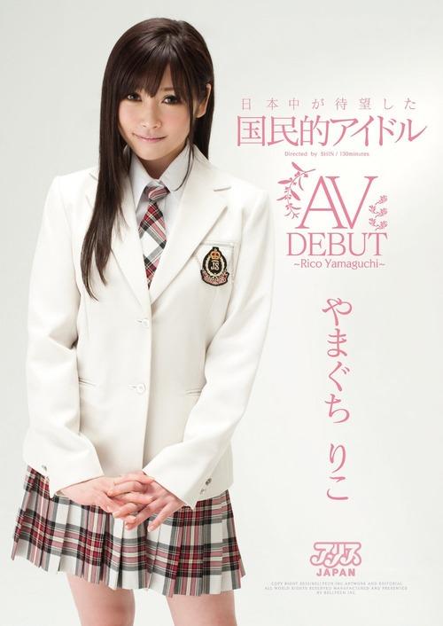やまぐちりこ-AVDebut-01