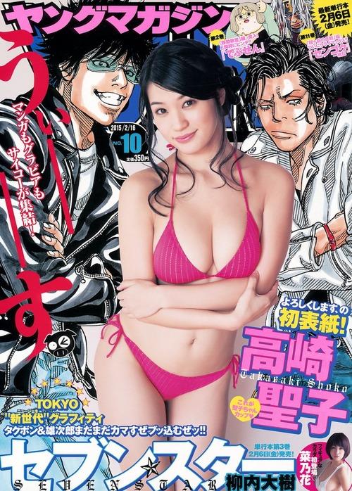 高崎聖子-150216-YM-Cover