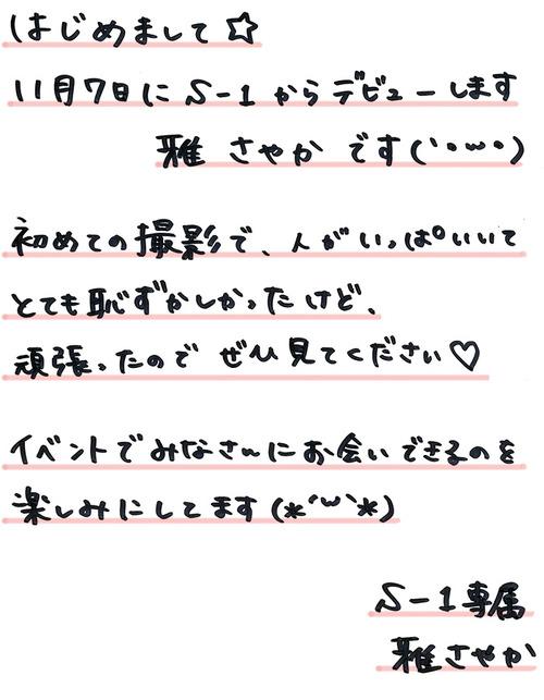 雅さやか-message