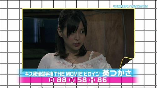 キス我慢-葵つかさ&三四郎小宮-01
