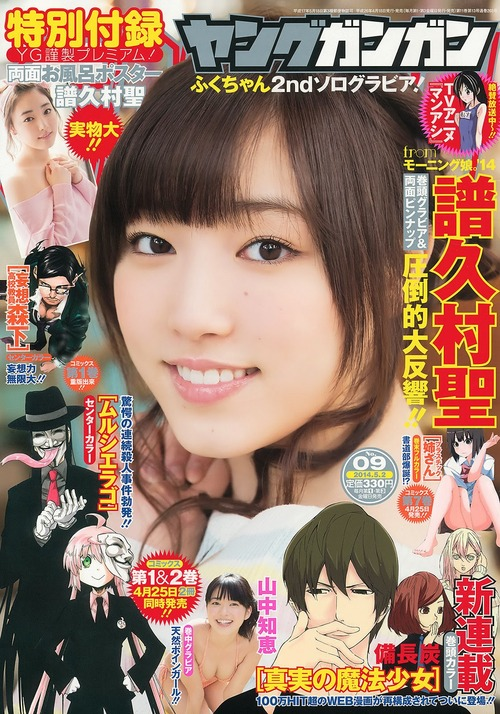 譜久村聖-140502-YG-Cover