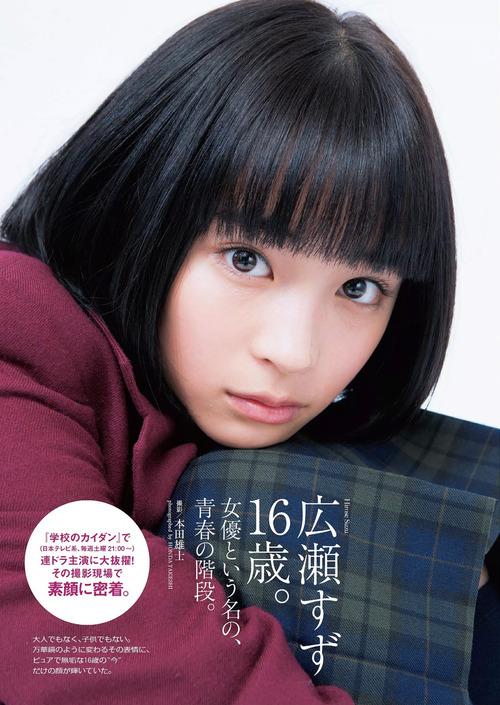 広瀬すず-gravure-01