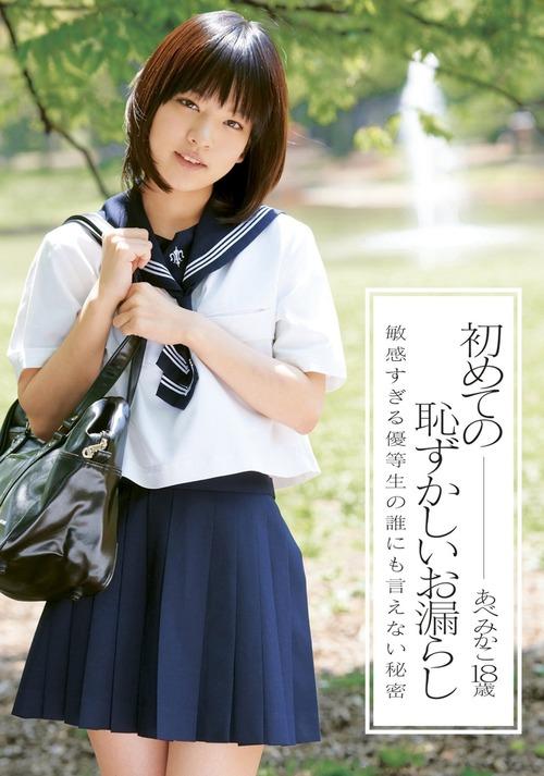 024-あべみかこ-Jacket