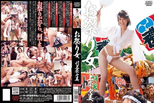 044-お祭り女-3-川上奈々美-01