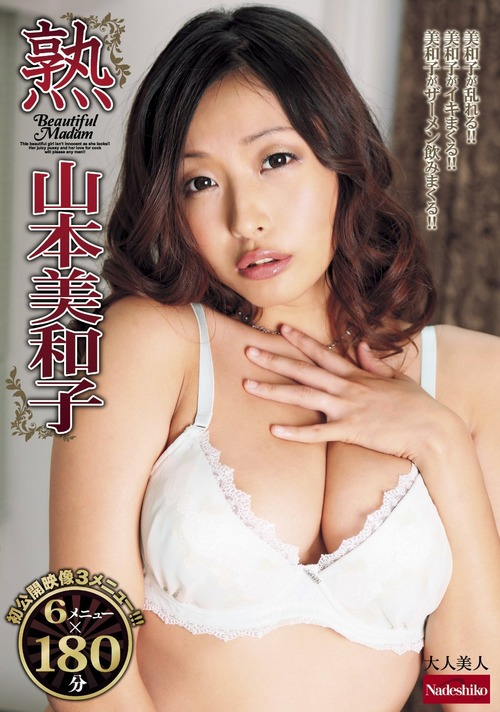 015-山本美和子