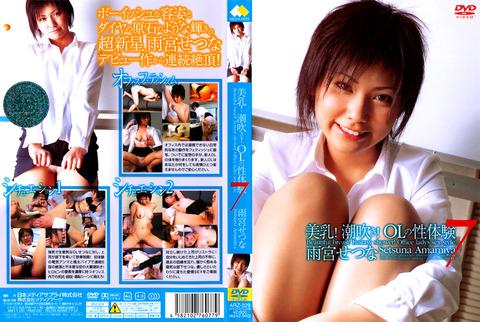 013-2005-雨宮せつな