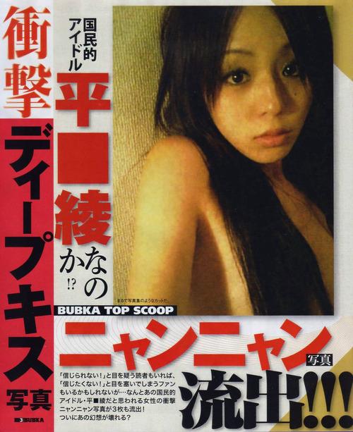 012-平野綾-01