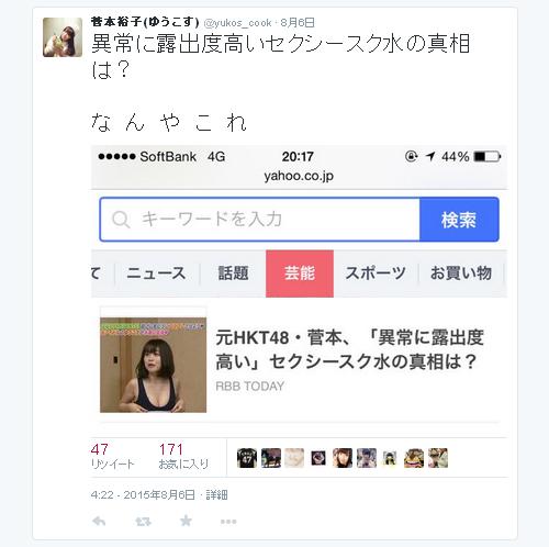 菅本裕子-Twitter-150806-0422