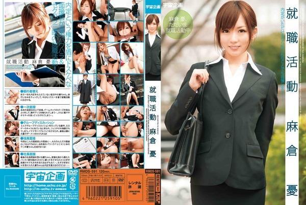 033-就職活動-麻倉憂