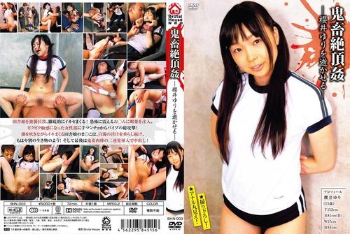 006-07-櫻井ゆり
