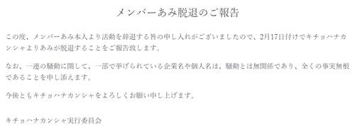 001-キチョハナカンシャ-あみ-05