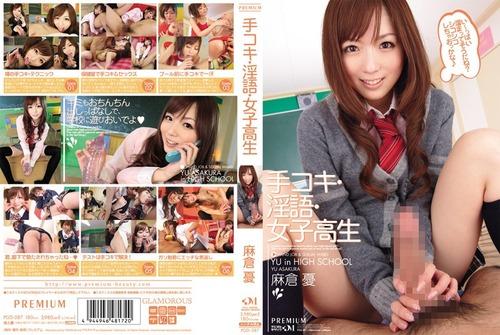 麻倉憂-100407-Jacket