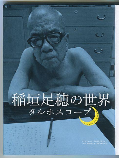 009-稲垣足穂-01