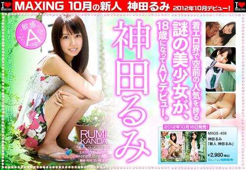 001-神田るみ-PR