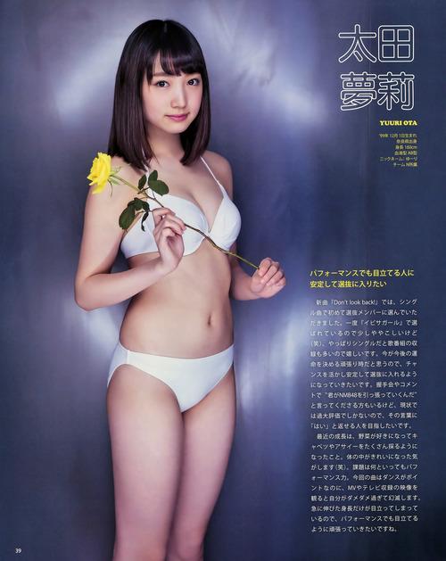 【NMB48太田夢莉】って この AV女優 に似てね?【谷田部和沙】