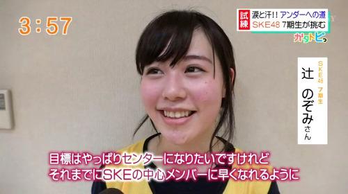 SKE48-7期生-辻のぞみ-03