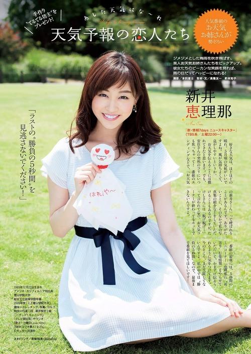 092-新井恵理那