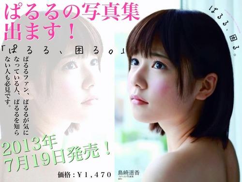 471-島崎遥香
