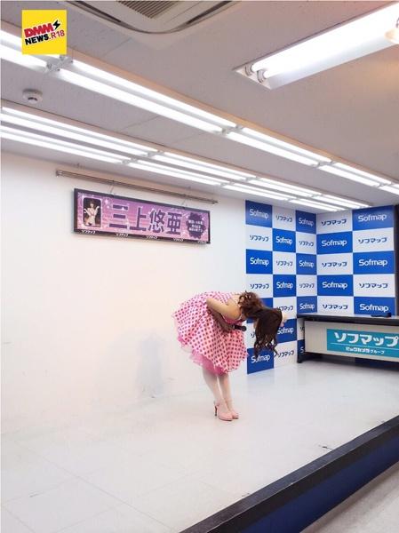 三上悠亜-event-160214-3-12