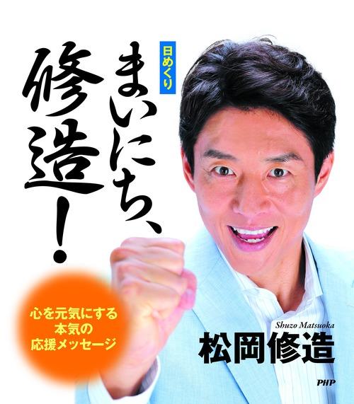077-松岡修造