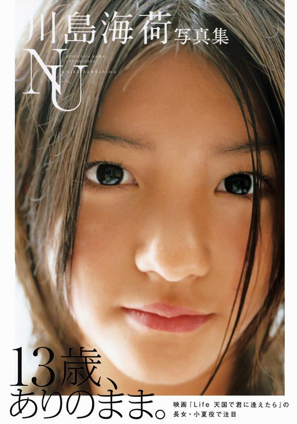 001-川島海荷-01