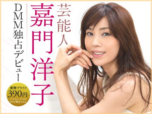 001-嘉門洋子