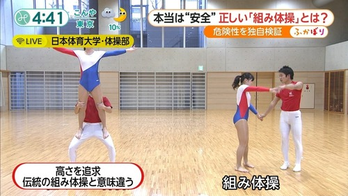 男女混合組体操-11