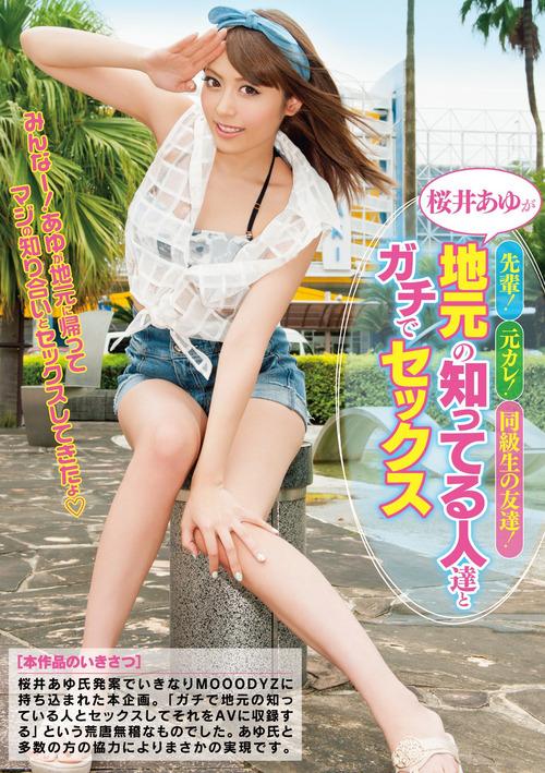 004-桜井あゆ-02