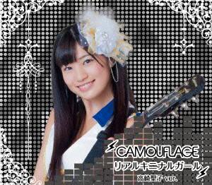 CAMOUFLAGE-131023-リアルキニナルガール-高崎聖子