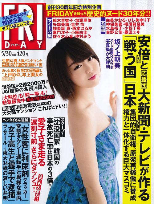 峯岸みなみ-140530-FRIDAY-Cover