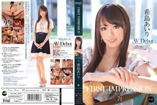 希島あいり-130801-Jacket-01