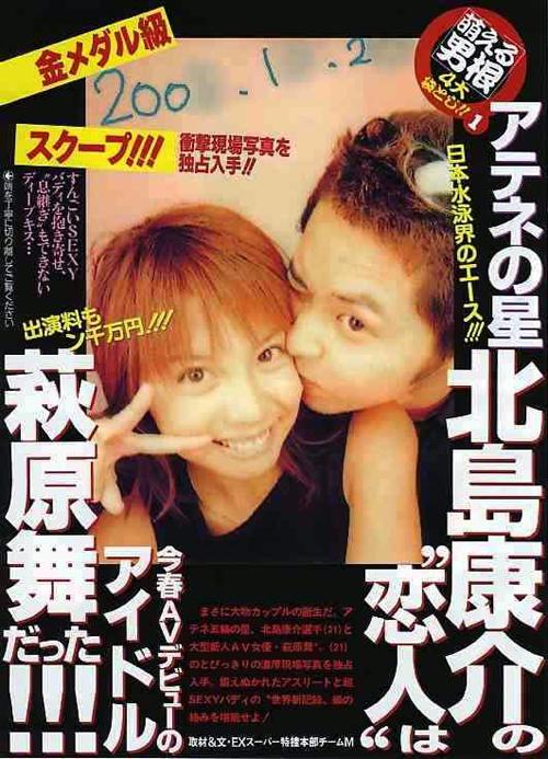 015-萩原舞&北島康介