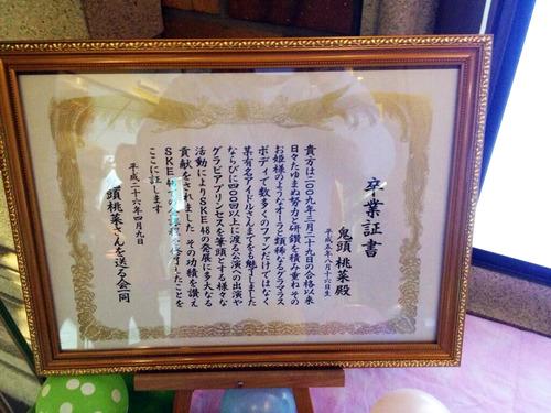 043-鬼頭桃菜