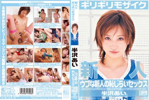 001-2005-半沢あい