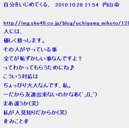038-内山命-02