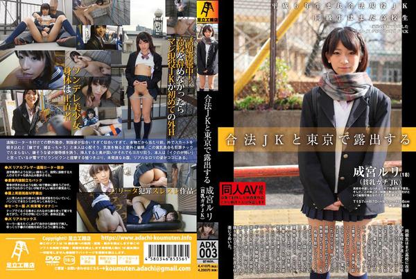 055-成宮ルリ